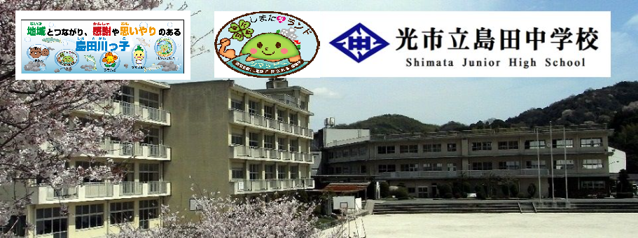 島田中学校